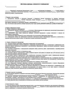 Образец договора аренды нежилого помещения 2019 года