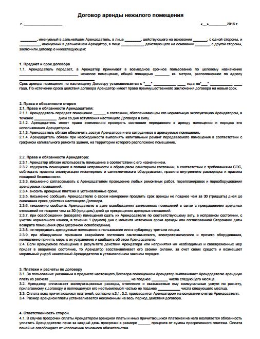 договор аренды нежилого помещения образец в ворде скачать img-1