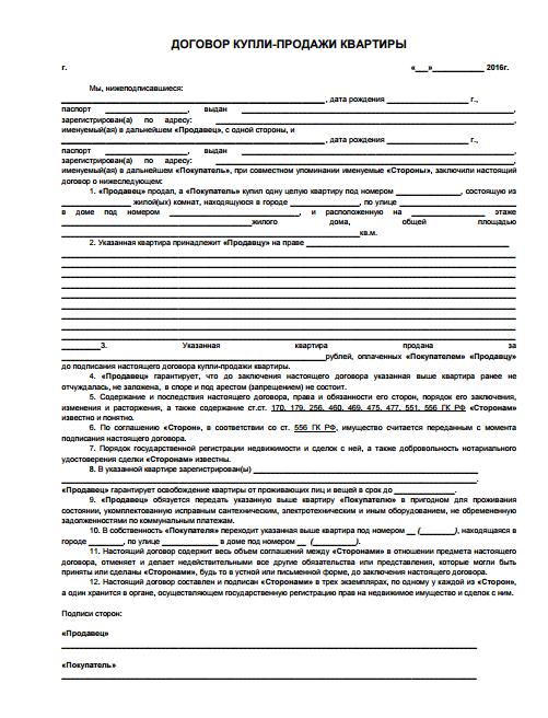 Дополнительное соглашение к договору купли продажи квартиры образец 2016
