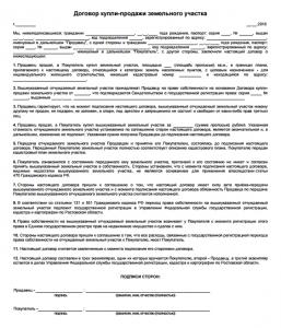 Образец договора купли-продажи земельного участка 2018 года