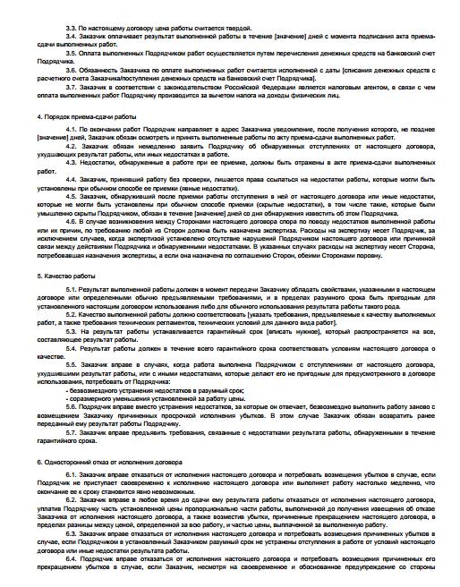 Форс-мажор специальный пункт в договоре 164
