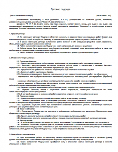 Образец договора подряда 2018 года