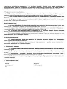 dogovor-podryada-obrazets-2016-3