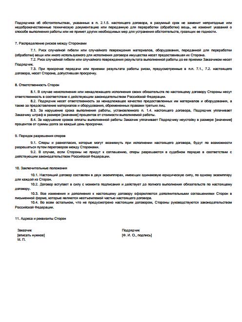 Форс-мажор специальный пункт в договоре