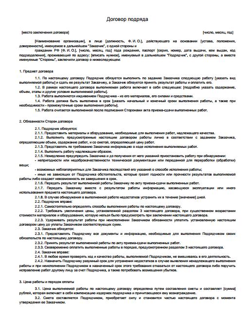 бланк договора на разовое оказание услуг с физическим лицом - фото 9