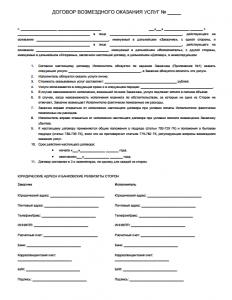 Договор возмездного оказания услуг 2018