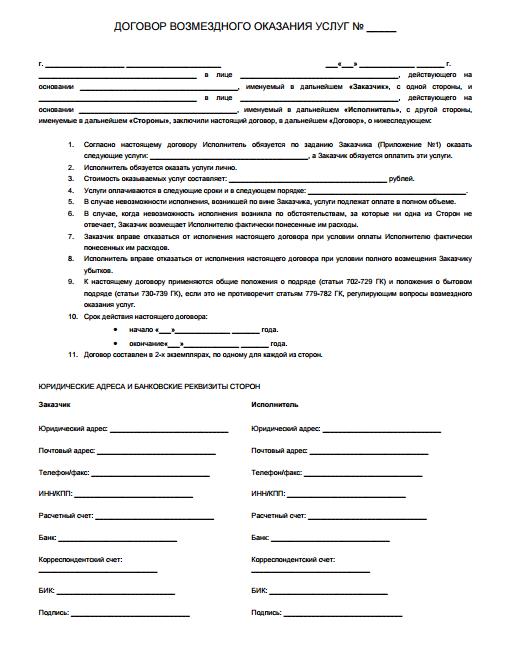 договор предоставления услуг образец 2016 скачать бесплатно - фото 4
