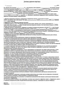 Образец договора дарения квартиры между близкими родственниками 2020 года