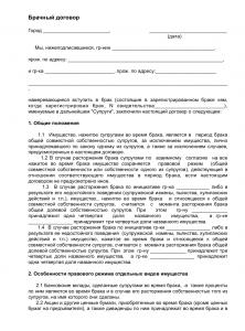 Образец брачного договора 2019 года