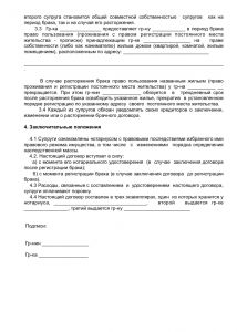 Образец брачного договора 2020 года
