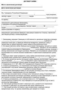 Образец договора займа между физическими лицами 2018