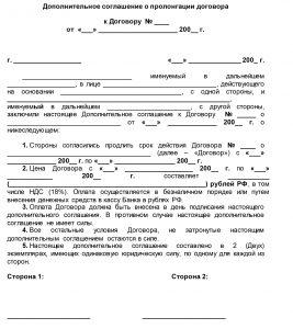 Пролонгация договора. Образец 2019