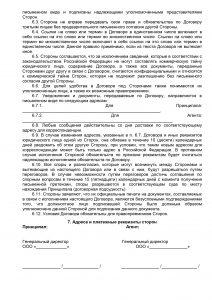 Агентский договор - образец 2019