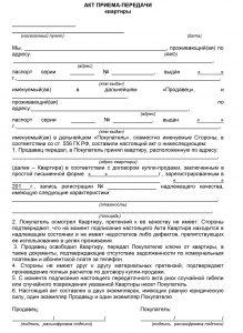 Акт приема-передачи квартиры - образец 2021