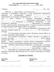 Акт приемки выполненных работ - образец 2019