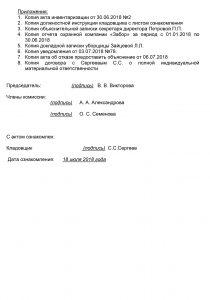Акт служебного расследования на предприятии - образец 2020