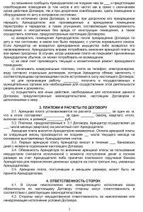 Договор аренды нежилого помещения 2019