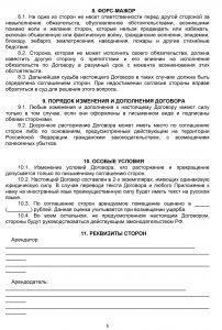 Договор аренды нежилого помещения 2021