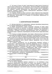 Договор безвозмездного пользования имуществом - образец 2021