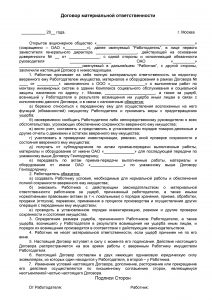 Договор материальной ответственности работника - образец 2019