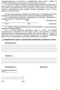 Договор ответственного хранения между юридическими лицами. Образец 2019