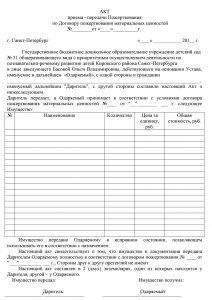 Договор пожертвования имущества бюджетному учреждению - образец 2019