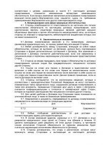 Договор пожертвования - образец 2019