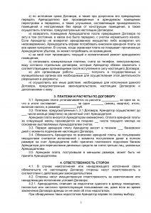 Договор субаренды нежилого помещения - образец 2019
