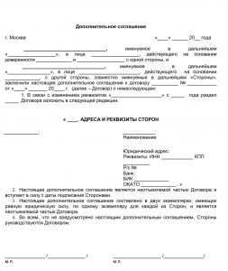 Дополнительное соглашение к договору - образец 2018