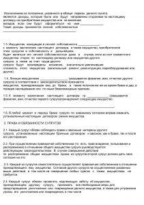 Образец брачного договора для ипотеки в Сбербанке 2019