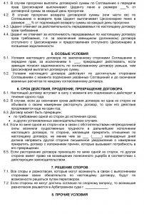 Образец договора цессии 2019