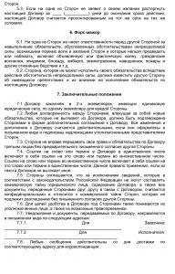 Образец договора аутстаффинга персонала в 2019