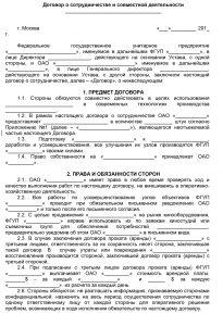 Образец договора дарения денег между близкими родственниками 2019