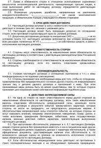 Образец договора о сотрудничестве и совместной деятельности 2020