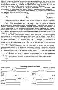 Образец договора поручительства между юридическими лицами  2019