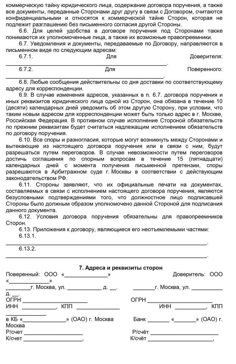 срок поручительства по договору займа