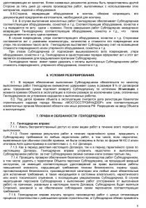 Образец договора субподряда на оказание услуг 2020