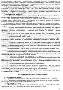 Образец договора субподряда на оказание услуг 2019