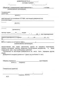 Образец доверенности на право подписи документов 2020