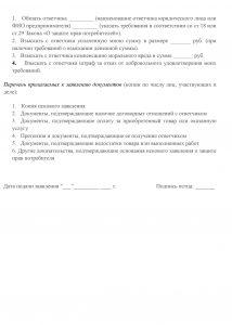 Образец искового заявления в суд 2018