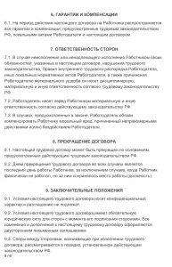 Образец трудового договора 2020