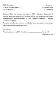 Официальное письмо с просьбой - образец 2019