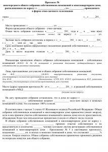 Протокол общего собрания собственников многоквартирного дома: образец 2019