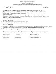 Протокол совещания - образец 2020