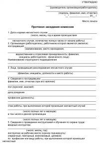 Протокол заседания комиссии - образец 2021