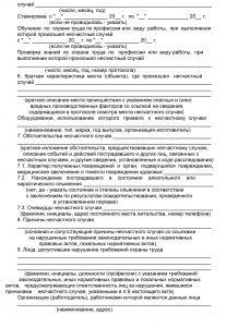 Протокол заседания комиссии - образец 2019