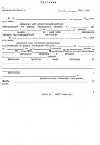 Расписка о получении денежных средств - образец 2019