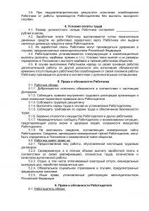 Трудовой договор с работником - образец 2019