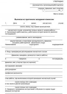Выписка из протокола общего собрания - образец 2021