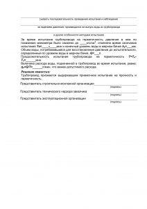 Акт гидравлического испытания трубопроводов - образец 2020